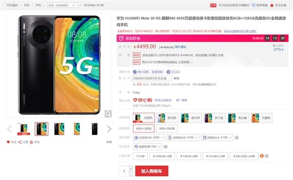 Huawei P40 на подходе. Huawei Mate 30 5G дешевеет в Китае