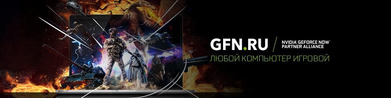 Игровой стриминговый сервис GeForce Now становится бесплатным для всех игроков