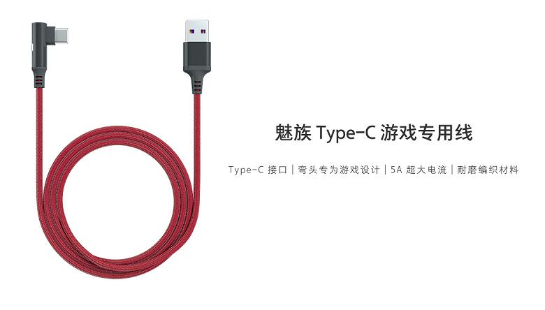 Meizu выпустила нестандартный кабель USB-C за 7 долларов