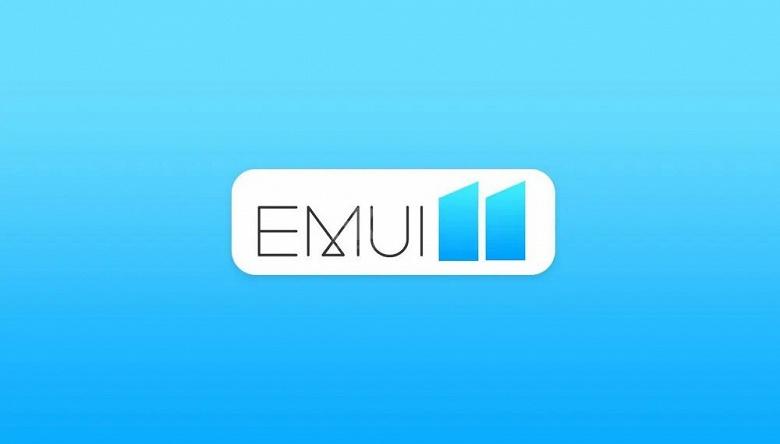 Подтверждено одно из нововведений EMUI 11. Оно пришло прямиком из Android 11