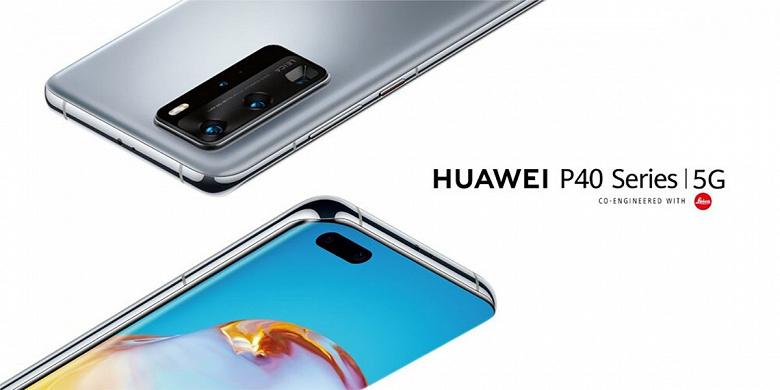 Презентацию Huawei P40 и P40 Pro можно посмотреть здесь
