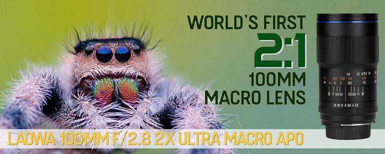 Полнокадровый объектив Laowa 100mm f/2.8 2X Ultra Macro APO стал доступен в вариантах с креплениями Canon RF и Nikon Z
