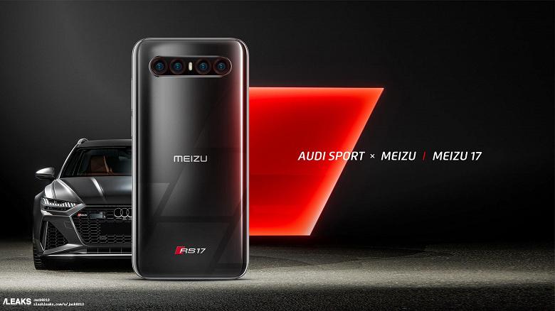 Спецверсия Meizu 17 для фанатов Audi
