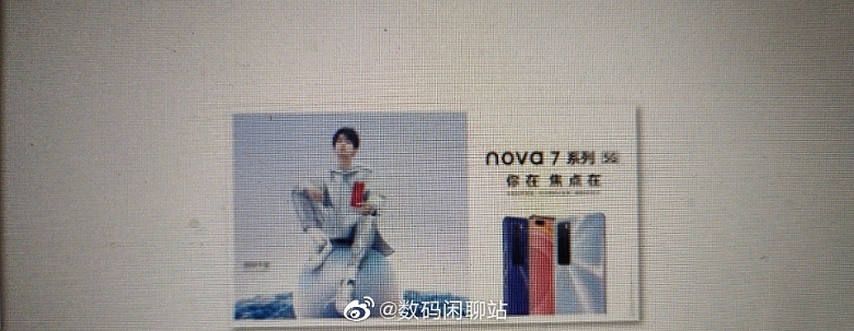 Huawei Nova 7 получил огромную камеру. Почти как у Huawei P40 Pro и Samsung Galaxy S20 Ultra