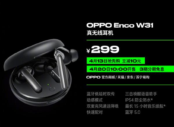 Представлены полностью беспроводные наушники Oppo Enco W31