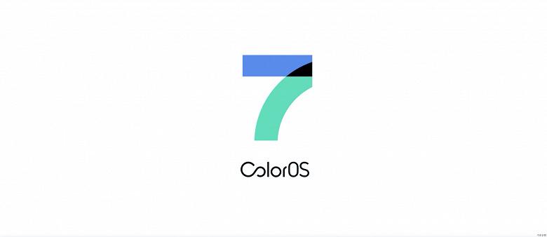 Конкурент MIUI и EMUI наконец готов. Вышла стабильная версия ColorOS 7