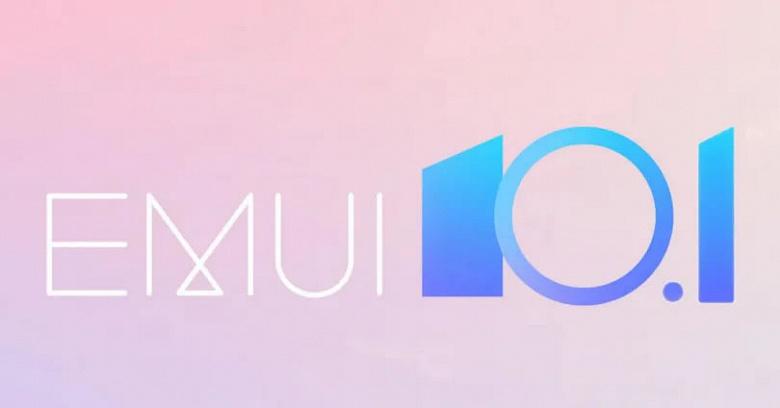 Глобальное обновление EMUI 10.1 для смартфонов Huawei стартует совсем скоро