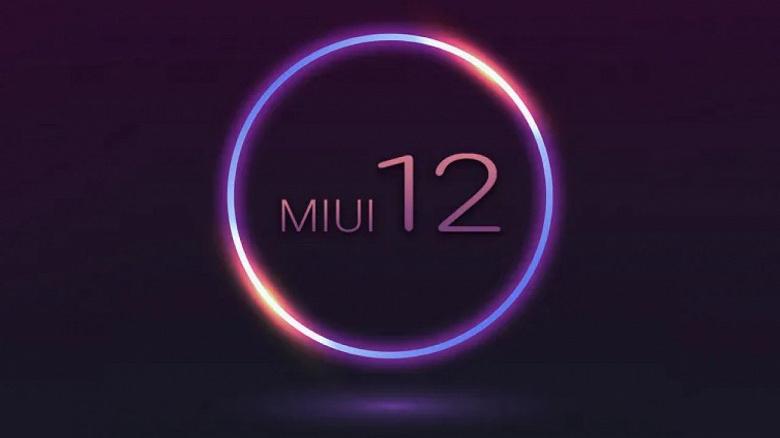 Представлена совершенно новая камера MIUI 12 для смартфонов Xiaomi и Redmi