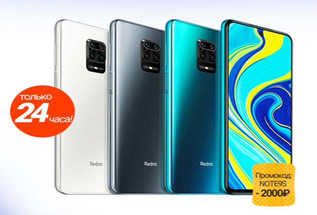 Xiaomi отметила старт продаж Redmi Note 9S в России скидками него и другие смартфоны
