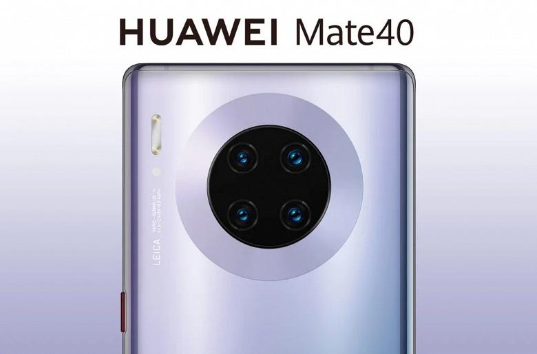 Huawei Mate 40 может получить камеру FreeForm и Kirin 1020