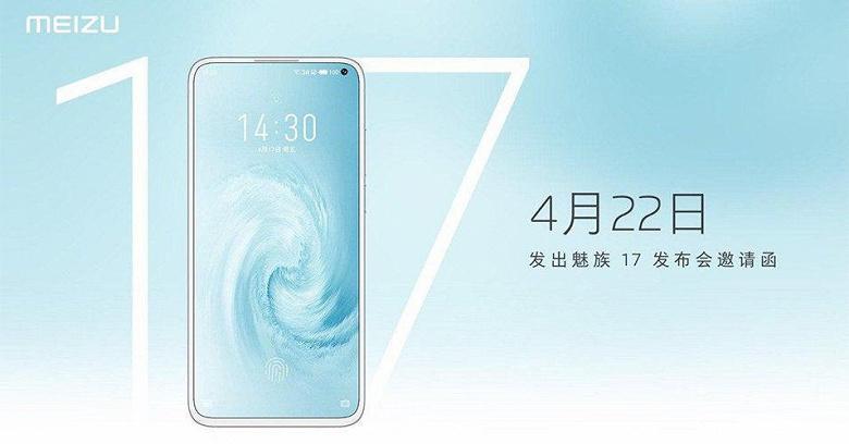 Meizu 17 уничтожил Xiaomi Mi 10 и Huawei P40 Pro в свежем тесте