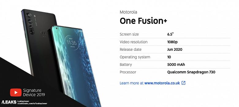 Первые изображения и характеристики смартфона Motorola One Fusion+