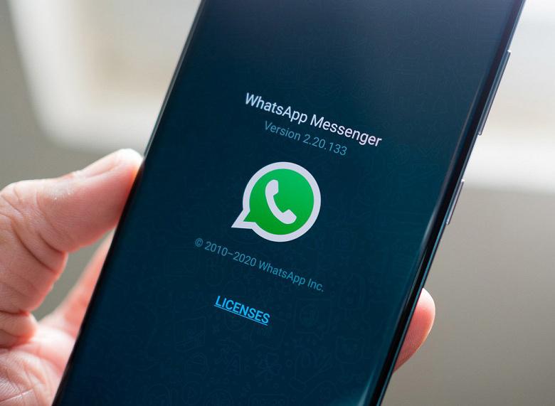 В WhatsApp появились QR-коды. И вот для чего