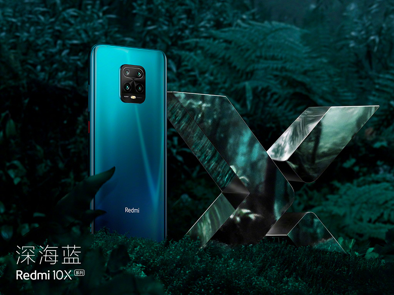 Недорогой Redmi 10X получит «флагманский» дисплей, как у представителя линейки Xiaomi Mi 10