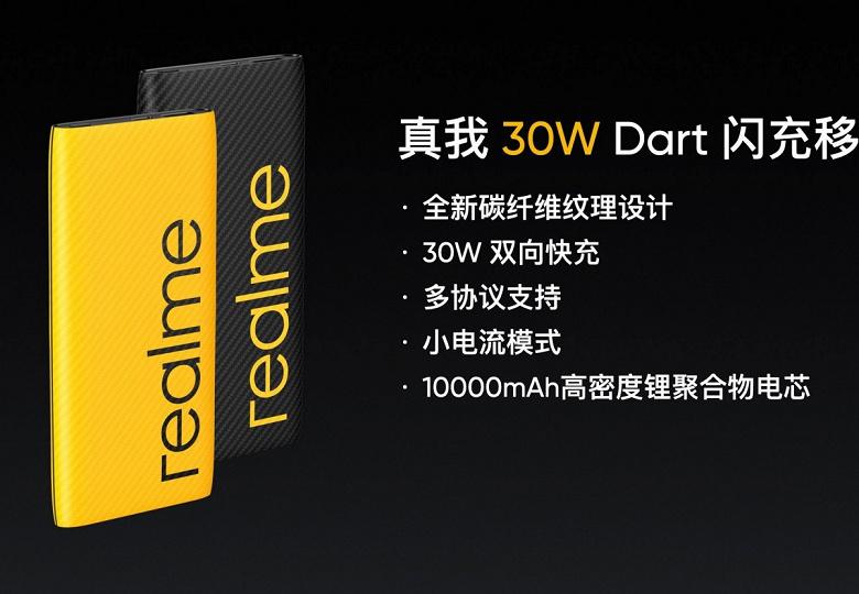Представлены портативные аккумуляторы Realme с 18- и 30-ваттной зарядкой