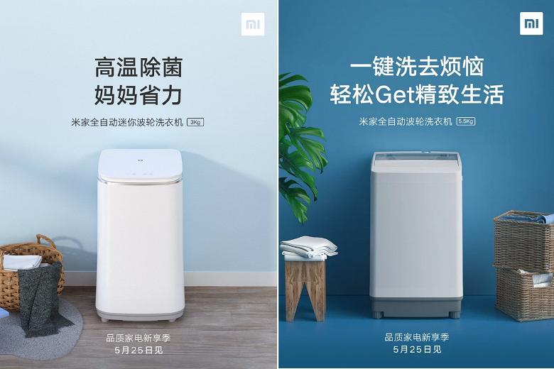 Xiaomi выпускает первые стиральные машины с вертикальной загрузкой