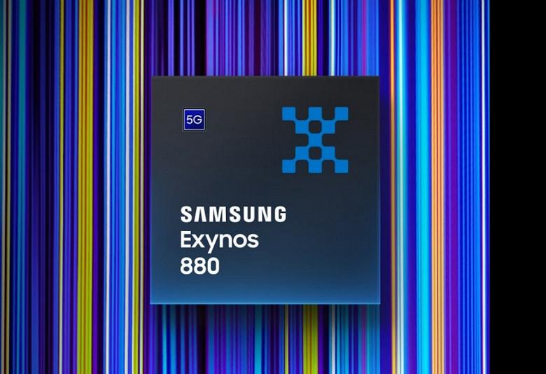 Samsung представила Exynos 880 — вероятно, самую низкопроизводительную платформу с 5G
