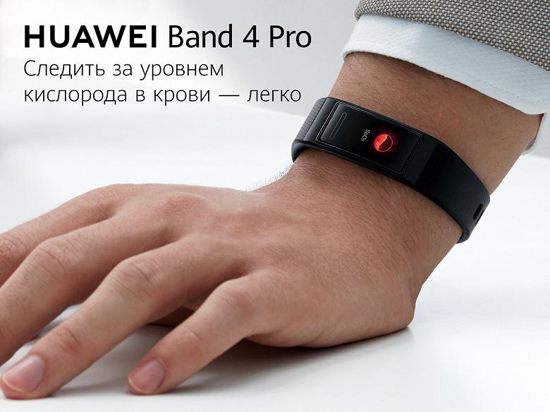 Huawei вернула российским Huawei Band 4 Pro утраченную функцию