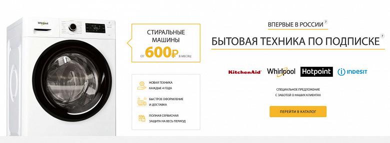 Россиянам предложили технику Whirlpool, Hotpoint и Indesit по подписке с 4-летней гарантией и легким обменом на новые модели