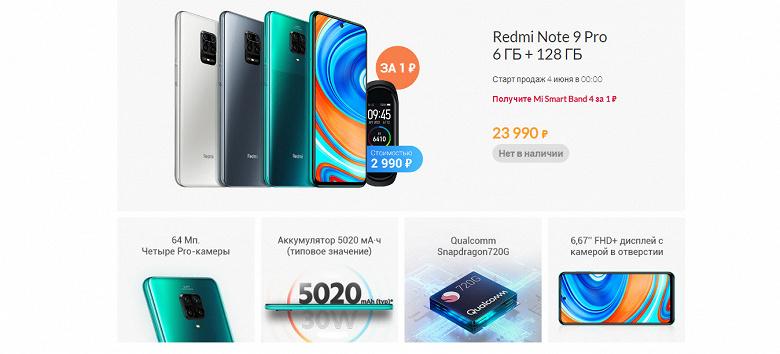 Покупатели бестселлера Redmi Note 9 Pro в России получают браслет Mi Smart Band 4