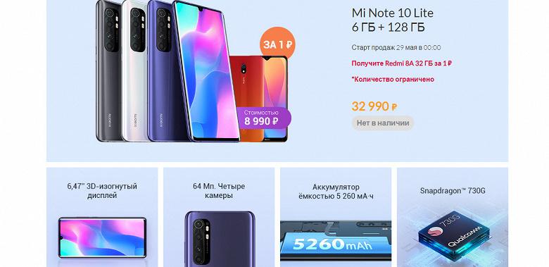 Xiaomi Mi Note 10 Lite выходит в России, за 1 рубль покупателям дарят Redmi 8A