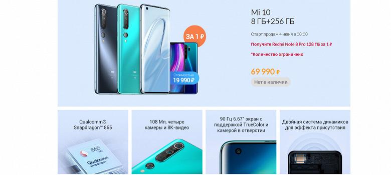 В России представлен Xiaomi Mi 10, первые покупатели получают Redmi Note 8 Pro в подарок