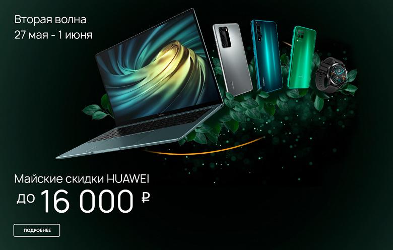 Huawei обрушила цены на смартфоны и ноутбуки в России