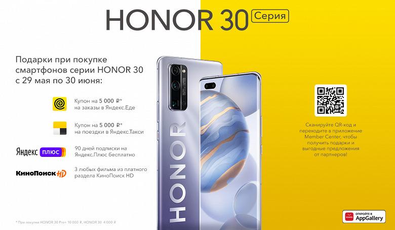 Старт предзаказа флагманских смартфонов серии Honor 30: беспроводные наушники в подарок и специальное предложение от Яндекса