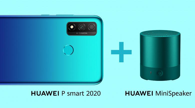 В Европе представлен смартфон Huawei P Smart 2020 с сервисами Google