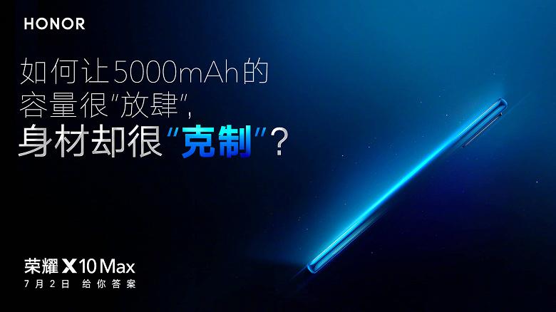 Возвращение гигантских смартфонов. Honor официально рассказала об одной из важных особенностей планшетофона X10 Max