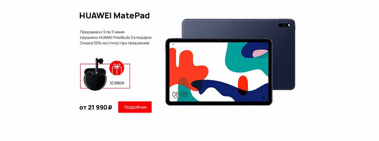 Недорогой конкурент iPad. Студенческий планшет Huawei MatePad приехал в Россию с щедрыми подарками