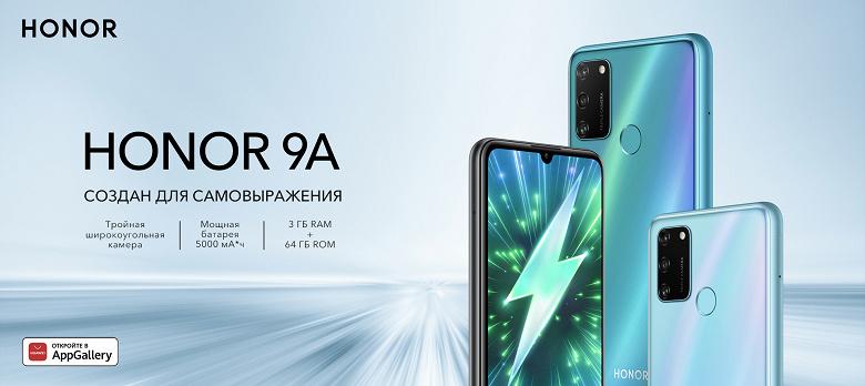 Смартфон Honor 9A уже доступен в России