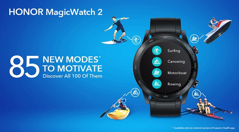 Умные часы Honor MagicWatch 2 получили большое обновление. 85 новых спортивных режимов