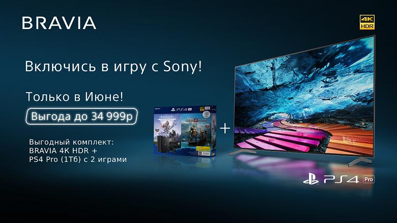 В России вышел 4K-телевизор Sony Bravia XH90 с полной прямой подсветкой. Покупателям доступна скидка 34 990 рублей на комплект с PS4 Pro