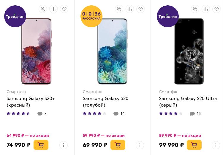 Samsung Galaxy S20, S20+ и S20 Ultra резко подешевели в России