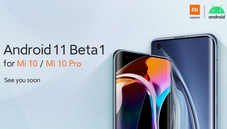 Какие смартфоны Xiaomi и Poco получат Android 11 в самое ближайшее время, официально