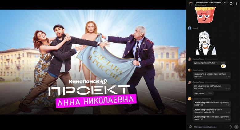 Расстояние киновечеринке не помеха. В Яндекс.Видео запустили совместный просмотр и раздают подписку на КиноПоиск
