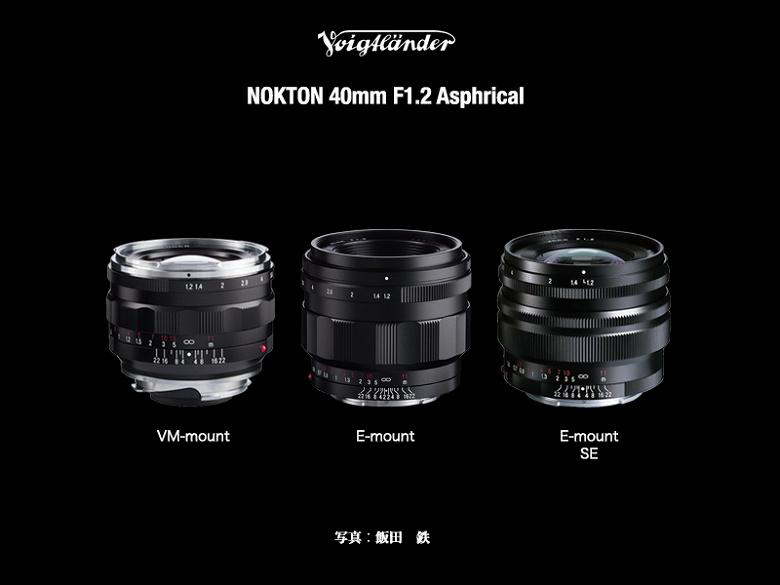 Анонсирован выпуск объектива Voigtlander Nokton 40mm F1.2 Stills Edition с креплением Sony E