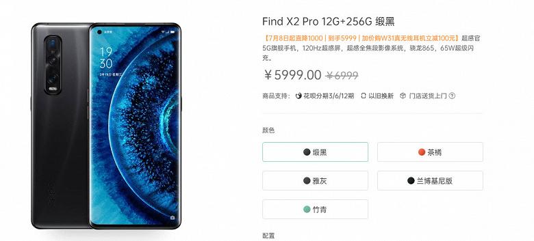 Цена премиального камерофона Oppo Find X2 Pro резко обрушилась в Китае