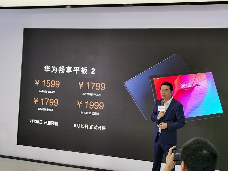 Представлен доступный планшет с качественным звуком Huawei Enjoy Tablet 2