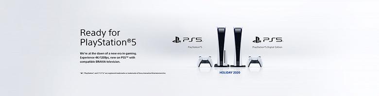 Sony назвала первые телевизоры Ready for PlayStation 5
