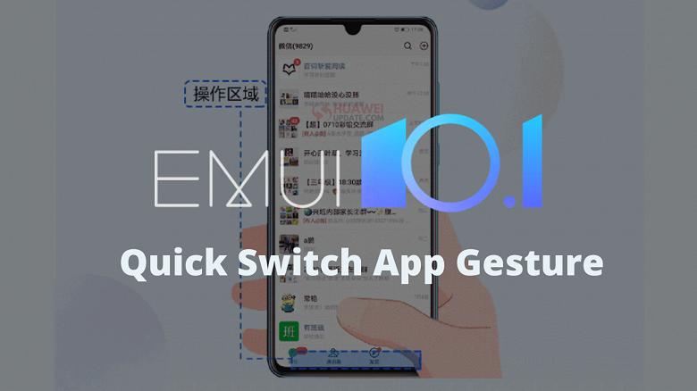 Какие смартфоны Huawei и Honor поддерживают жесты быстрой многозадачности EMUI 10.1