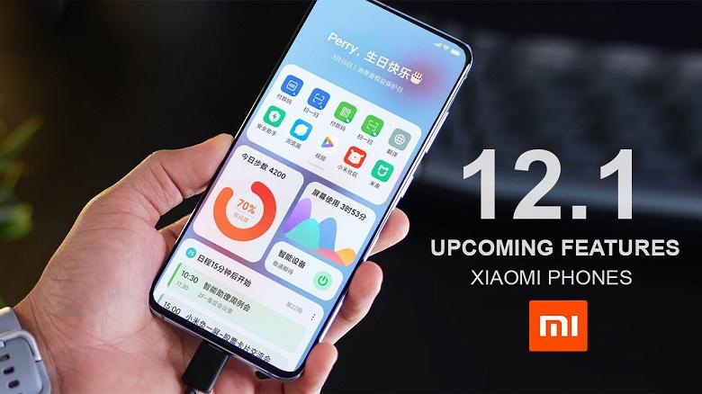 Тестирование MIUI 12.1 началось. Какие новые функции получат смартфоны Xiaomi и Redmi в ближайшее время