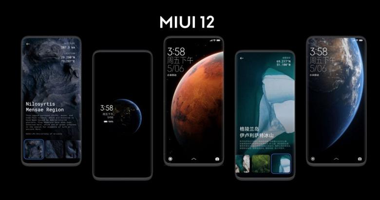 Полный список смартфонов Xiaomi, Redmi и Poco, получивших и ожидающих MIUI 12 со сроками и по регионам