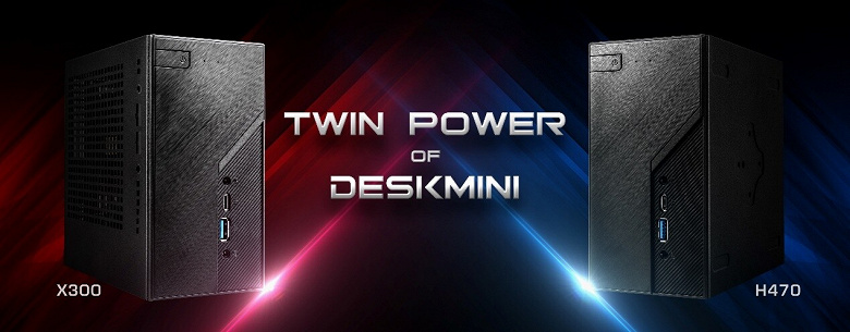Хочешь — процессор AMD, а хочешь — CPU Intel. ASRock выпустила два очень похожих двухлитровых мини-ПК DeskMini H470 и DeskMini X300
