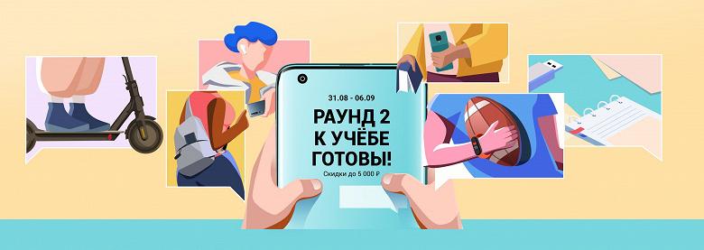Xiaomi снизила цены в России к новому учебному году