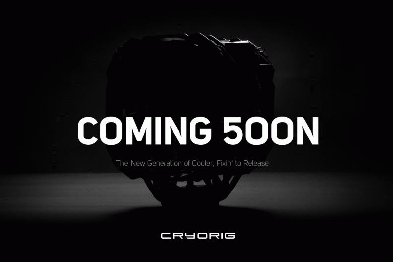 Cryorig обещает скоро представить процессорную систему охлаждения «нового поколения»