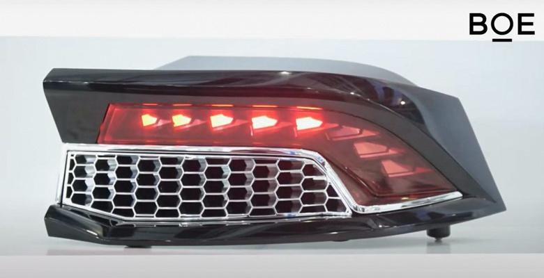 Компания BOE представила автомобильные задние фонари на органических светодиодах