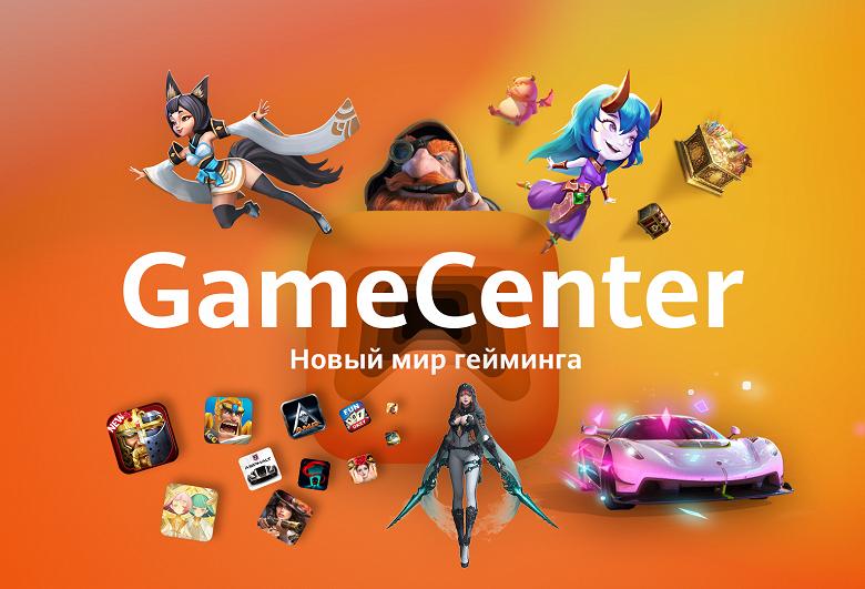 Приложение Game Center теперь доступно в AppGallery для всех владельцев устройств Huawei и Honor
