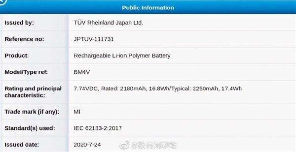 Емкость аккумулятора Xiaomi Mi 10 Pro Plus – 2250 мА·ч